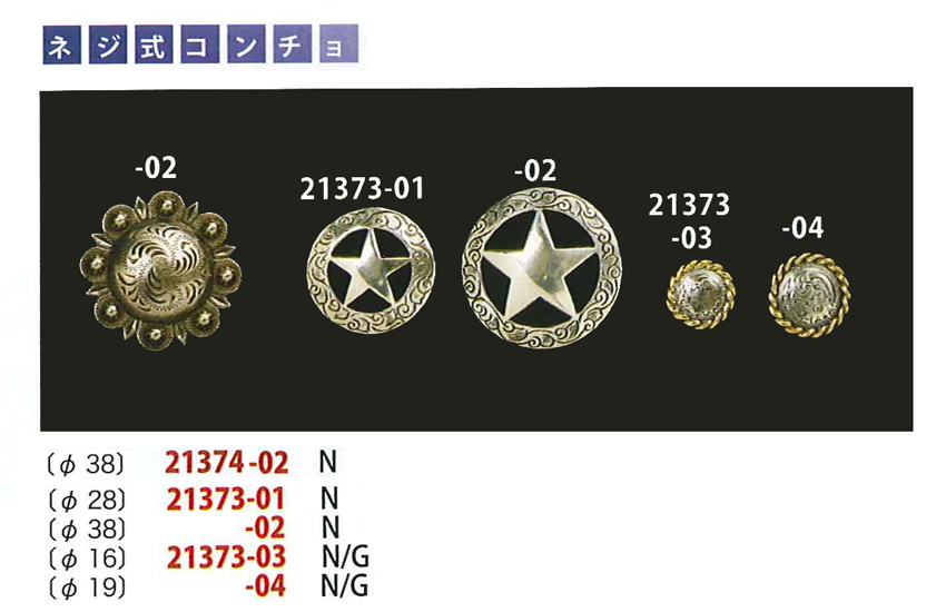 <title>クラフト社の レザークラフトネジ式コンチェ 21373-04 φ19mm ニッケル ゴールド色 数量限定アウトレット最安価格</title>