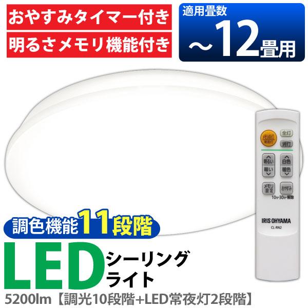【メーカー5年保証】シーリングライト LED 12畳 CL12DL-5.0送料無料 シーリングライト おしゃれ 12畳 led リモコン付 照明器具 天井照明 LED照明 ダイニング 調光 調色 アイリスオーヤマ