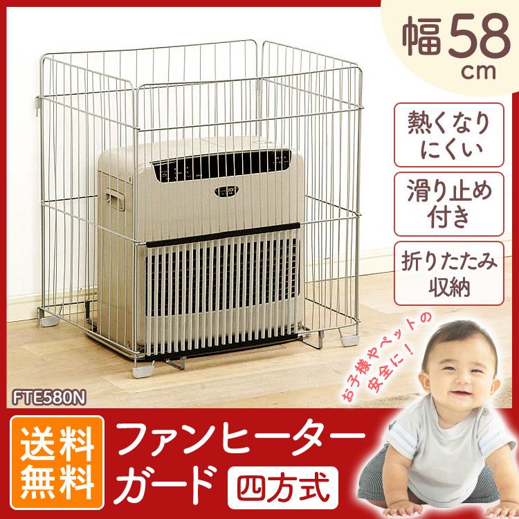 赤ちゃんがいるご家庭でも安心♪ファンヒーターガードのおすすめはどれ?