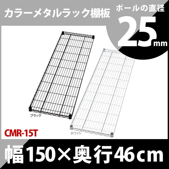 アイリスオーヤマ カラーメタルラック棚板 CMR-15T ホワイト・ブラック [MTRK][cpir]
