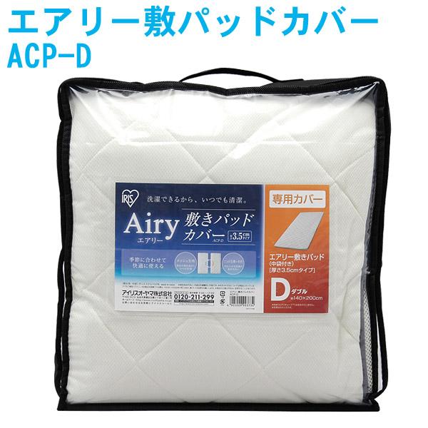 【送料無料】アイリスオーヤマ エアリー敷パッドカバー ACP-D エアリーマットレス