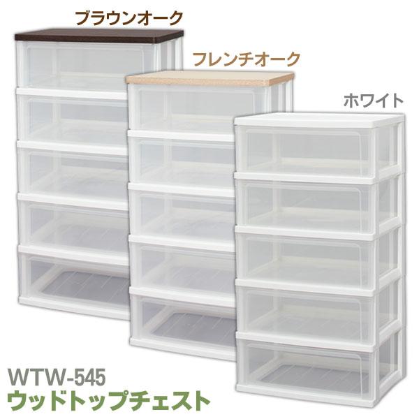 【2個セット】【送料無料】ウッドトップチェスト WTW-545 ホワイト・フレンチオーク・ブラウンオーク アイリスオーヤマ