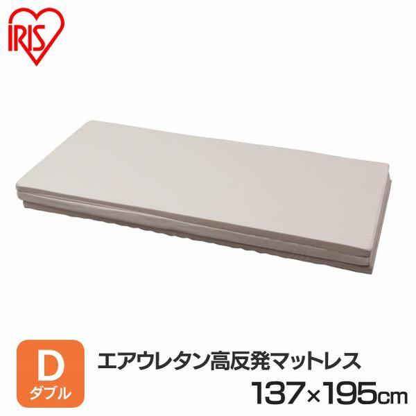 【送料無料】エアウレタン高反発マットレス ダブル DMTRK-D アイリスオーヤマ