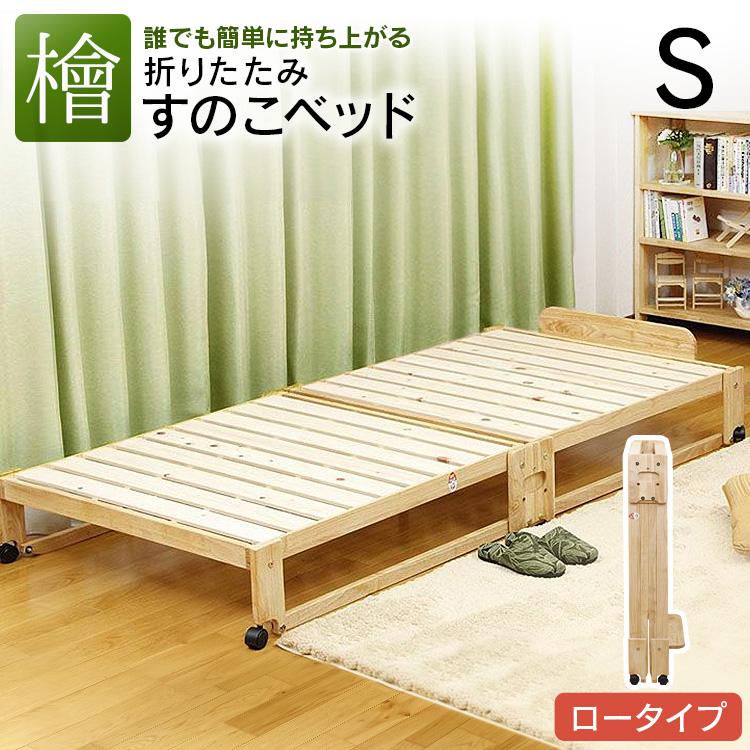 すのこベッド シングル 移動簡単 折り畳みベッド ヒノキ 通気性 ナチュラル 高級な 布団干し TD 日本製 折りたたみひのきスノコベッド シングルサイズ 流行 NK-2775送料無料 代引不可 中居木工 ロータイプ