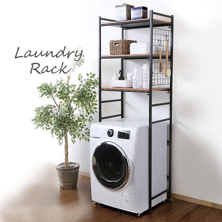 ランドリーラック LRP-301送料無料 ランドリーラック ランドリー収納 ラック 収納 棚 洗濯用品 ブラック ホワイト【D】