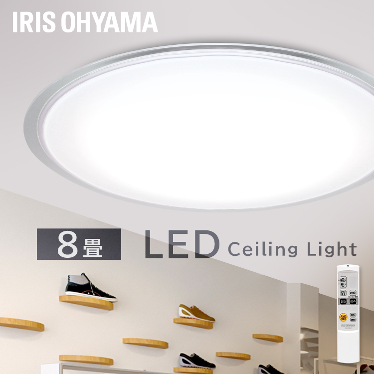 送料無料≪5年保障≫LEDシーリング 5.0シリーズ CL8D-5.0CF 8畳 調光 アイリスオーヤマ シーリングライト ライト シーリング LED 家電 照明 家電照明 リビング ひとり暮らし 省エネ ホワイト コンパクト