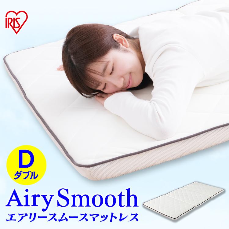 マットレス ダブル 三つ折り エアリースムースマットレス MASM-Dエアリー Airy エアー 三つ折 寝具 敷布団 高反発 快眠 腰痛 体圧分散 洗える 通気性 ベッドマット リバーシブル Airysmooth アイリスオーヤマ