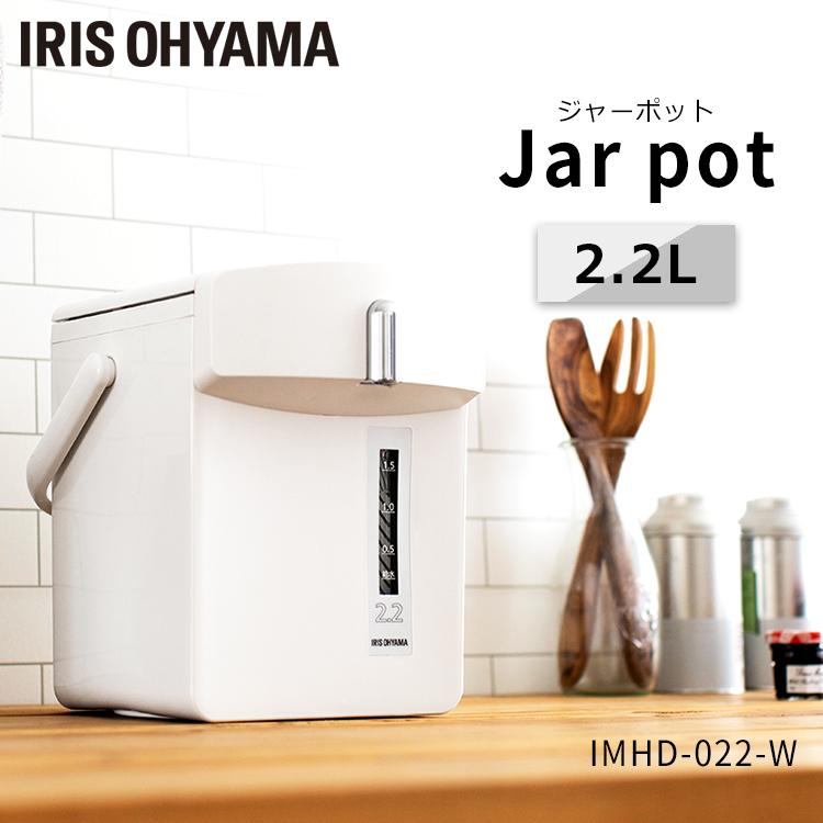 ジャーポット 2.2L メカ式 ホワイト IMHD-022-W送料無料 電気ポット 湯沸かし おしゃれ スタイリッシュ アイリスオーヤマ
