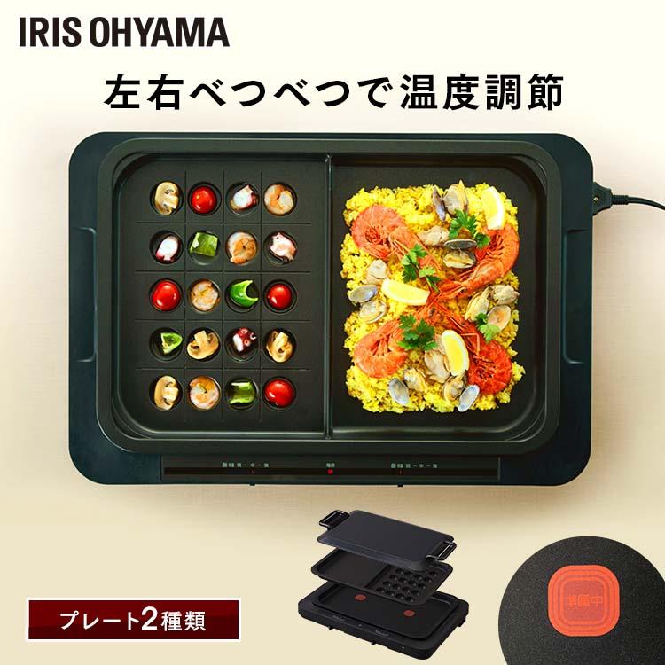 ホットプレート 左右温度調整 2枚 ブラック WHPK-012-B送料無料 料理 食卓 焼く 保温 黒 温度調節 アイリスオーヤマ