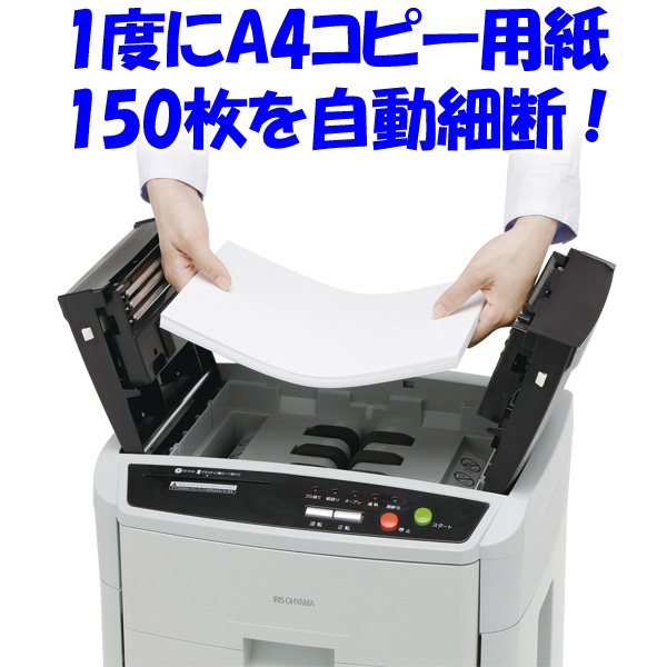 シュレッダー アイリスオーヤマ 事務用品 オフィス 書類 破棄 整理 大掃除送料無料 オートフィードシュレッダー AFS150HC-H グレー[cpir]