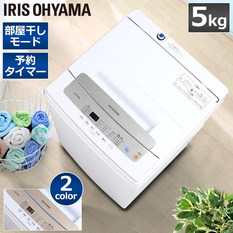 全自動洗濯機 5.0kg IAW-T502EN送料無料 洗濯機 全自動 5kg 一人暮らし ひとり暮らし 単身 新生活 部屋干し 1人 2人 アイリスオーヤマ