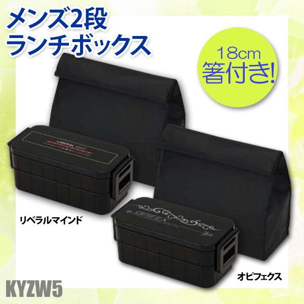 男子的2段午餐盒自由主义者心理·opifekusu KYZW5[硅、便当袋、筷子、瓶便当商品·郊游·人物]溜冰者