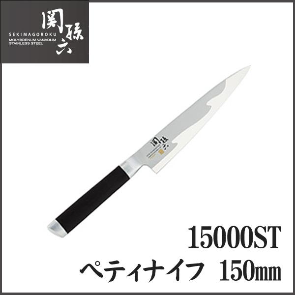 【送料無料】【貝印/KAI】包丁 関孫六 15000ST ペティナイフ150mm 【D】【KI】