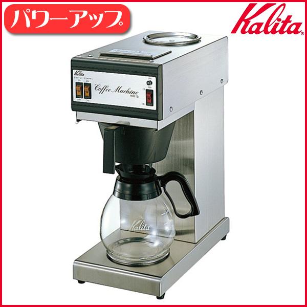 【送料無料】Kalita〔カリタ〕業務用コーヒーメーカー(パワーアップ)15杯用 KW-15 〔ドリップマシン コーヒーマシン 珈琲〕【K】【TC】