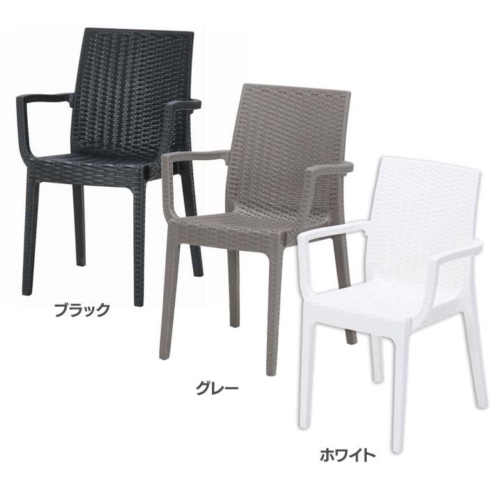 【250円OFFクーポン対象】 ステラ チェアー (肘付) 11234 12286 12516 ホワイト ブラック グレー送料無料 ガーデンチェア ガーデン チェア ちぇあ イス 椅子 いす アウトドア 庭 にわ ニワ ベランダ テラス てらす 【D】