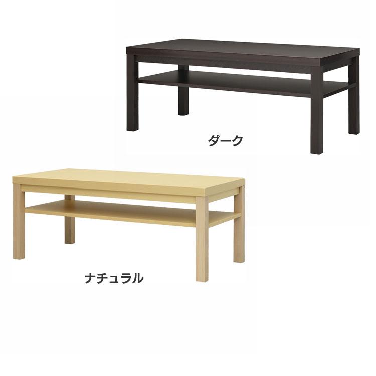応接センターテーブル W1100×D550 RFCFT-1155NA送料無料 高さ45cm 幅110 収納可能 ローテーブル キズに強い 公共 応接室 待合空間 アール・エフ・ヤマカワ ナチュラル ダーク【D】