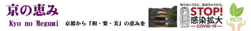 京の恵み:和装品・和雑貨・コスメ等、京都から「和・楽・美」の恵みを!