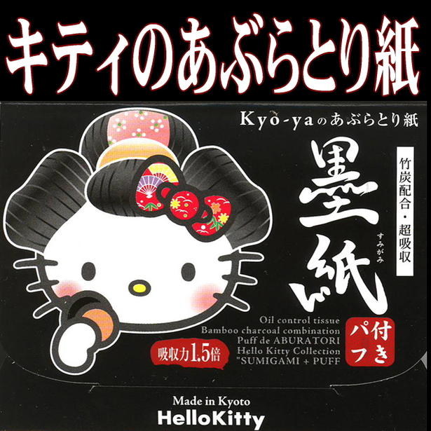 It is just fitting in the irregularity that it takes it, and (entering 60 pieces) puff is with Hello Kitty bamboo charcoal combination puff D oil, and is small!