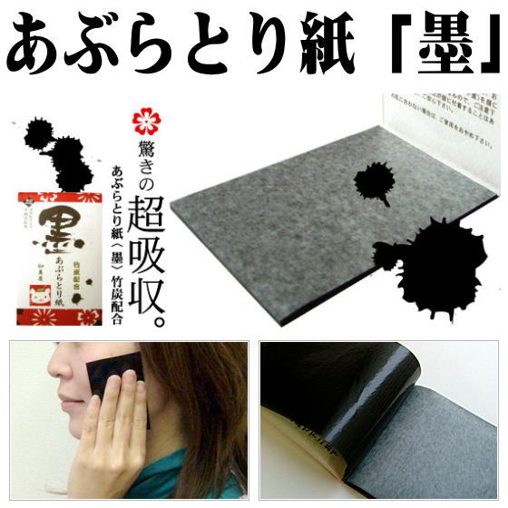 Kami-ya oil takes paper blotting ink (80 pieces) in the traditional technique of Kyoto absorption power of the preeminent takes paper! S-4 (or more)! 》