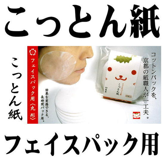 "Kami-ya cotton Pack こっとん paper ( for face masks and round ) twist cotton Pack paper craftsman of Kyoto! ""OK."""