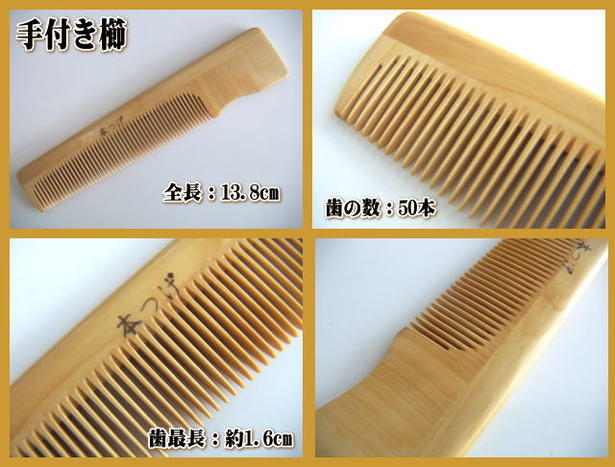 """When I pour it, and familiarity is kind to """"way of using hands comb"""" 細歯手 with moisture, and a book is smooth, it is feeling ♪ つげの comb ※ comb one piece of article"""