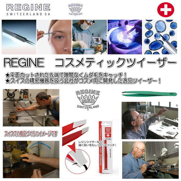 REGINE コスメティックツイーザー (a product made in Switzerland where an abundant collar was even on)