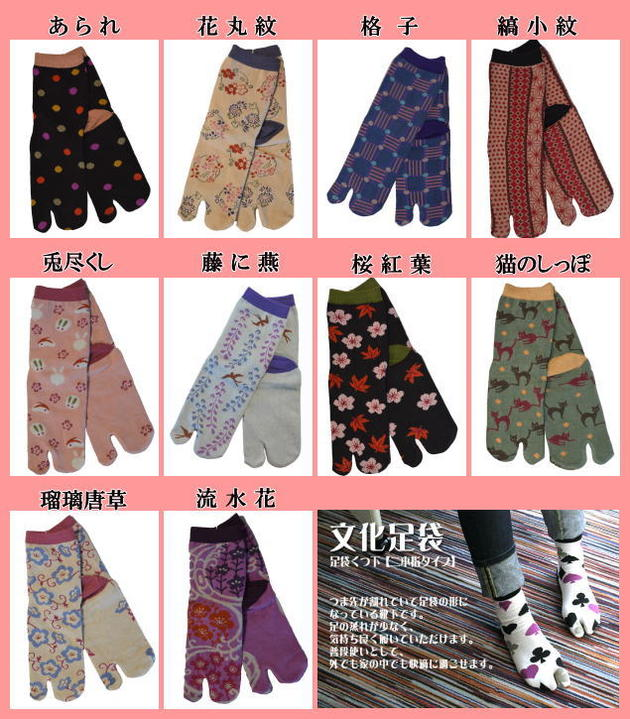 new culture tabi-fashionable Japanese pattern tabi socks broke in two Japanese traditional tabi socks toe ( tabi socks tabix そっくす tabi and every was Tickle Womens )