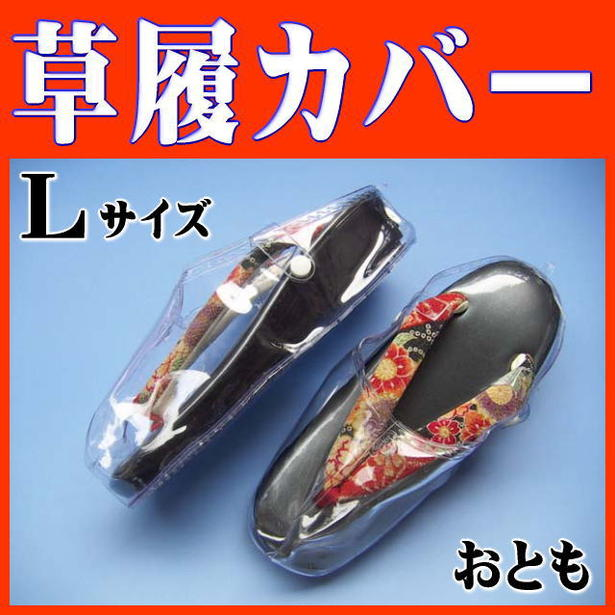 Sandal cover (Stern, size L)