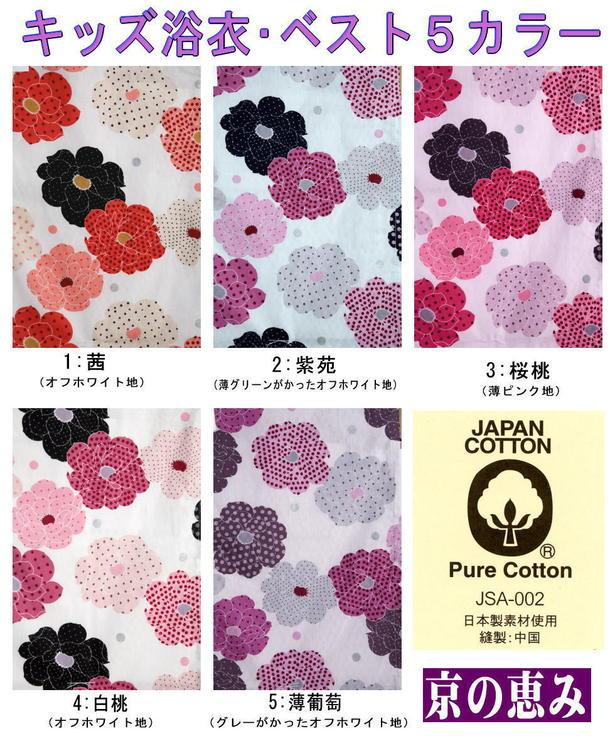 "A child yukata (100cm size) kids magazine ""はっぴー mom"" publication handle [child yukata (child yukata)] of the fancy weaving woman"
