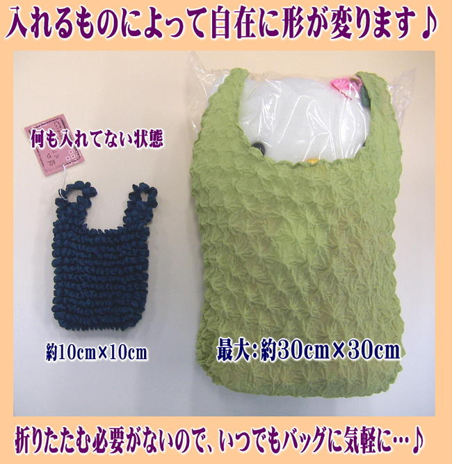 .12 colors of elastic colorful diaphragm Eco bag (medium size) elastic color variations 《 OK 》