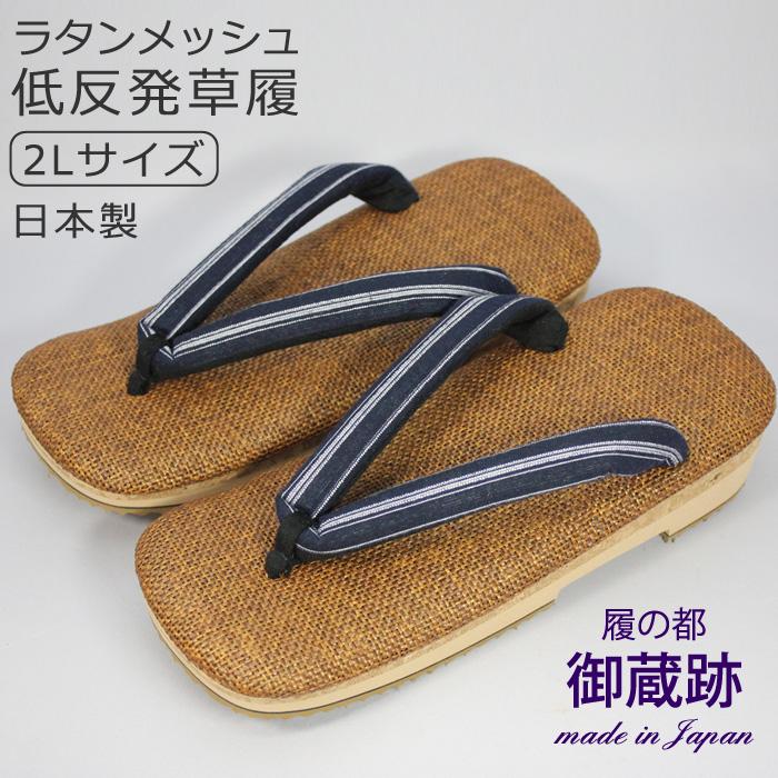 【日本製】男物 お洒落 低反発 草履 フリー 履の都 ラタンメッシュ ポリウレタン コルク 疲れにくい草履です。26.5cm