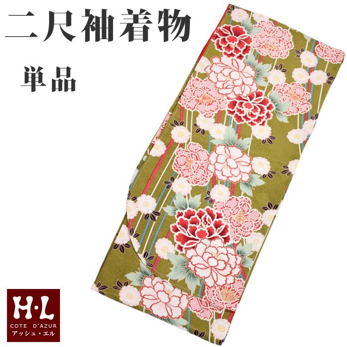 ブランド アッシュエル 2尺袖着物 二尺袖(牡丹に桜)お手入れ簡単 ポリエステル製