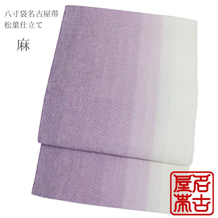 八寸名古屋帯 松葉仕立て 全通(パープル・紫)日本製 麻100% 夏用 涼しい