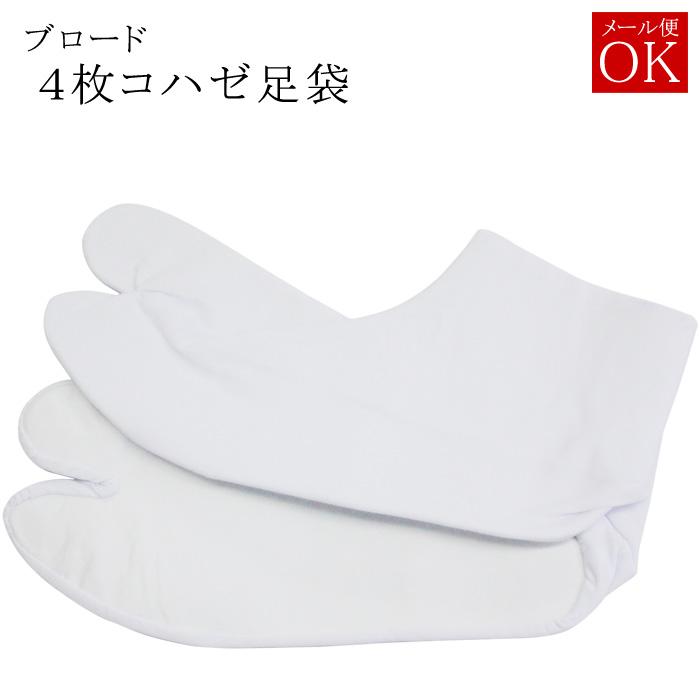 4枚コハゼの白足袋 ベーシックな足袋だから 何枚あっても困りません 豊富なサイズ展開 メール便可 ブロード 白足袋 オーソドックスな4枚コハゼの白足袋です 日本正規品 いつも真っ白で居てほしいから 24.5 23.5 22.0 25.0 25.5cm 24.0 22.5 激安通販専門店 このお値段に 23.0