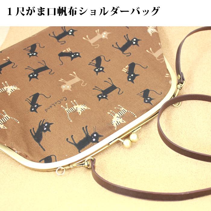 10寸帆布がま口ショルダーバッグ 鞄 かばん ポーチ はんぷ カラフル 雑貨 小物 ファッション