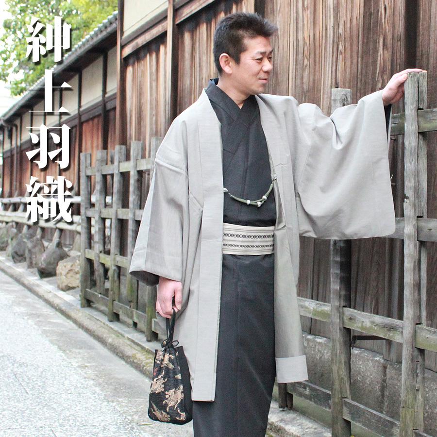 日本の伝統色が美しい 男性羽織 激安卸販売新品 期間限定送料無料 基本送料無料 メンズ ポリエステル100%製 単品 自宅で洗える 全5色