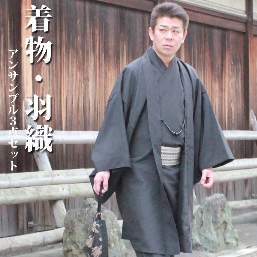 日本の伝統色が美しい 男性着物アンサンブル3点セット ご注文で当日配送 基本送料無料 着物 羽織 天然石羽織紐付 アンサンブルセット オープニング 大放出セール ポリエステル100% 3点セット 自宅で洗える 全5色