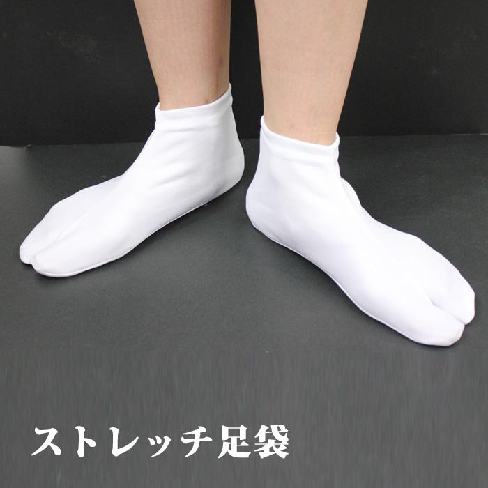 ストレッチ足袋 大幅値下げランキング 足袋カバー 白色 足袋 コハゼなしタイプで履くのも簡単 5点までメール便1通可 重ね履き用としても 1枚で使用してもOK 着物 ホワイト サイズ約22~24cm 新作 タビ 白 きもの たび