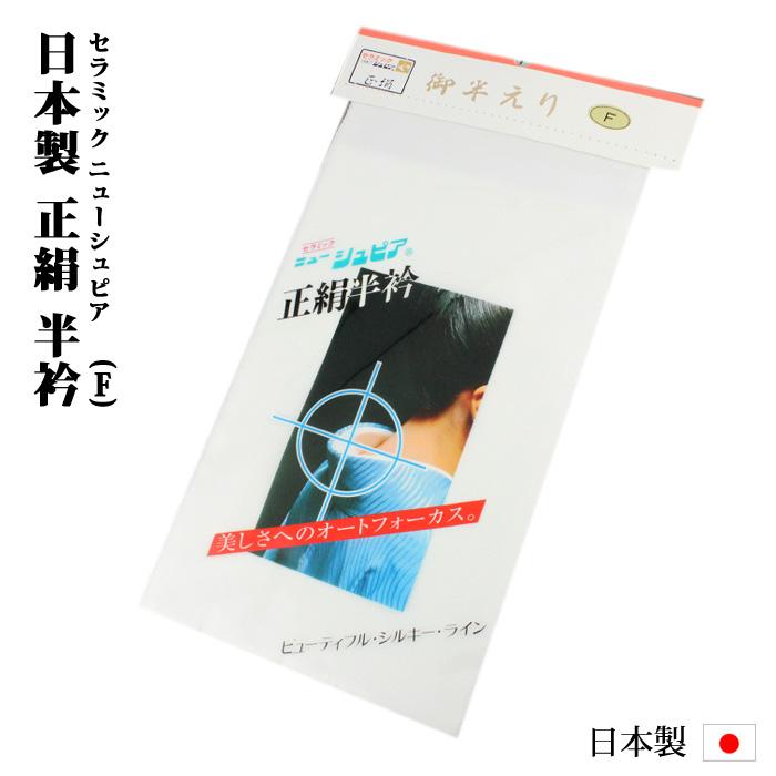 メール便可 日本製 正絹半衿 洗濯可能 セラミック 黄変防止 f 流行 ニューシュピア 公式ショップ 防カビ