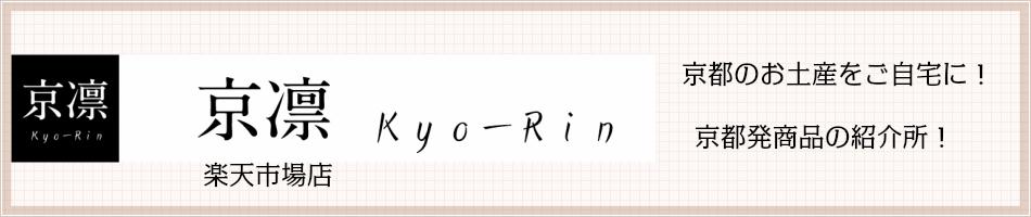 京凛 楽天市場店:初めまして京凜です!良いものを紹介していければと思ってます!