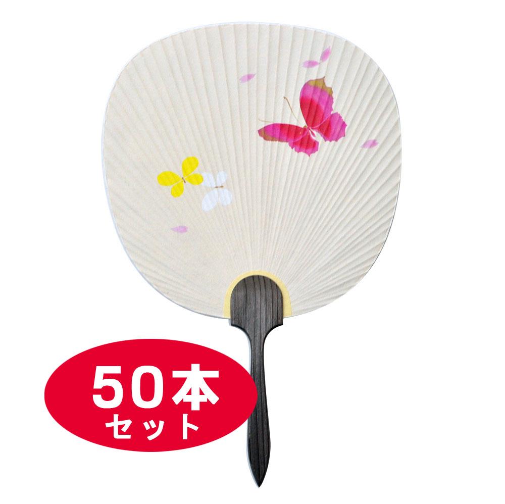 都うちわ「蝶々」お徳用50本セット(名入れ可 販促 イベント ギフト 結婚式 京うちわ 扇子)