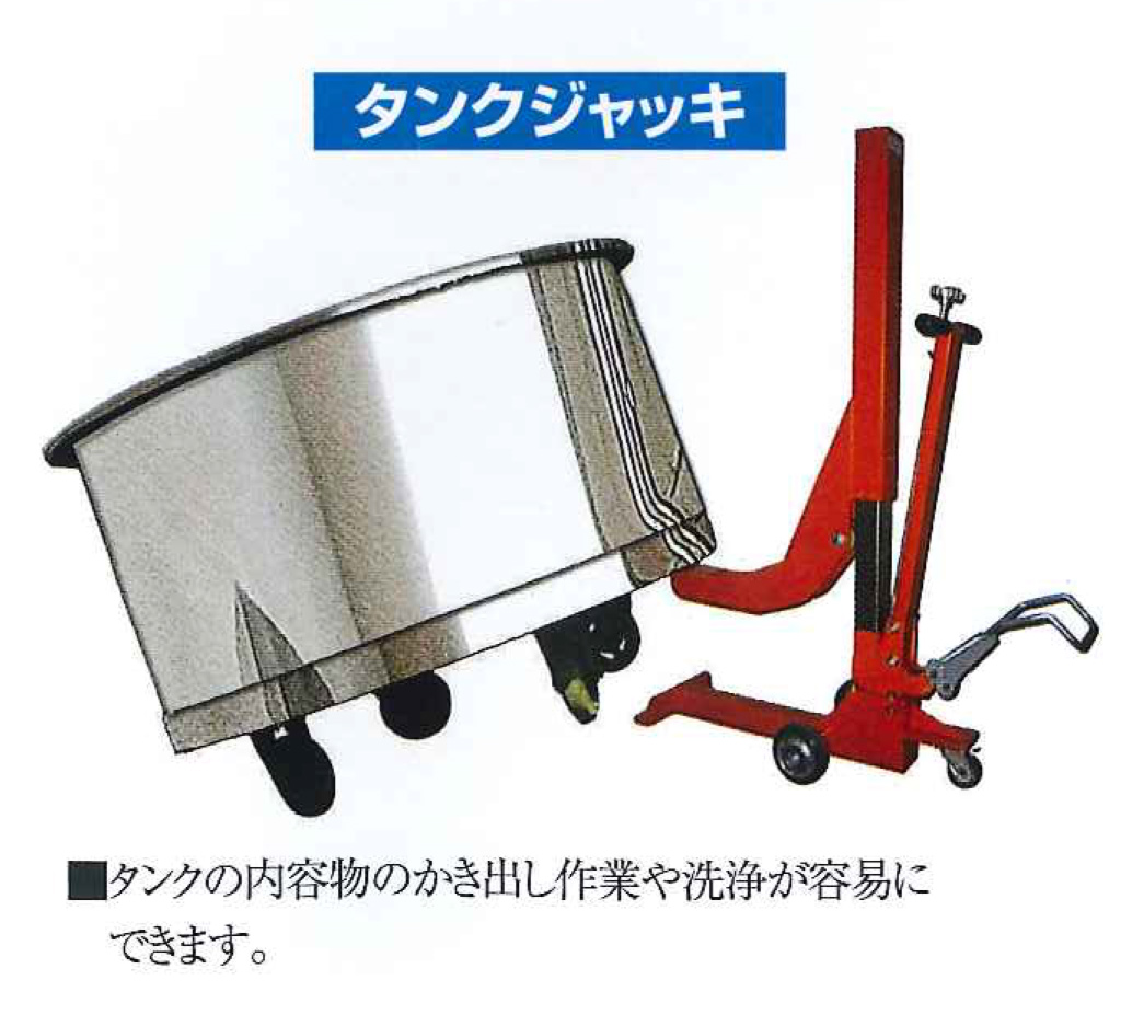 ドラム缶用 タンクジャッキ