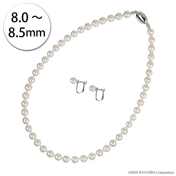真珠 パール ネックレス イヤリング セット シルバー 8.0mm~8.5mm 6月誕生石 プレゼント 京セラ