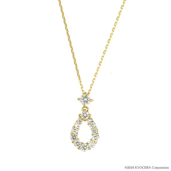 ダイヤモンド ネックレス K18イエローゴールド 0.30カラット 13石 しずく プレゼント 天然石 京セラ