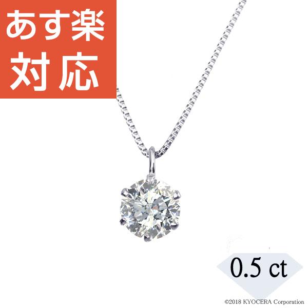 ダイヤモンド ネックレス プラチナ 0.5カラット 一粒 ベネチアンチェーン プレゼント 天然石 人気 京セラ