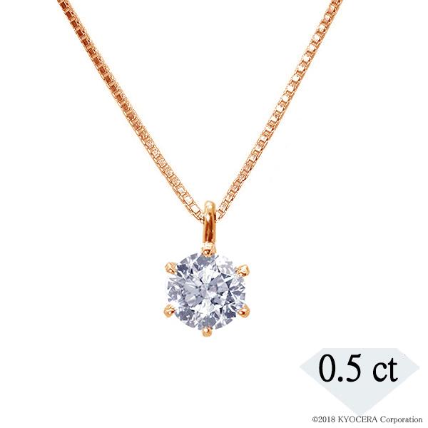 ダイヤモンド ネックレス K18ピンクゴールド 0.5カラット 一粒 6本爪 プレゼント 天然石 京セラ