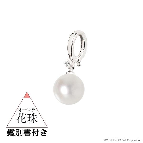真珠 パール ネックレス ペンダントトップ K18ホワイトゴールド 花珠真珠 9.0mmUP 6月誕生石 プレゼント 京セラ