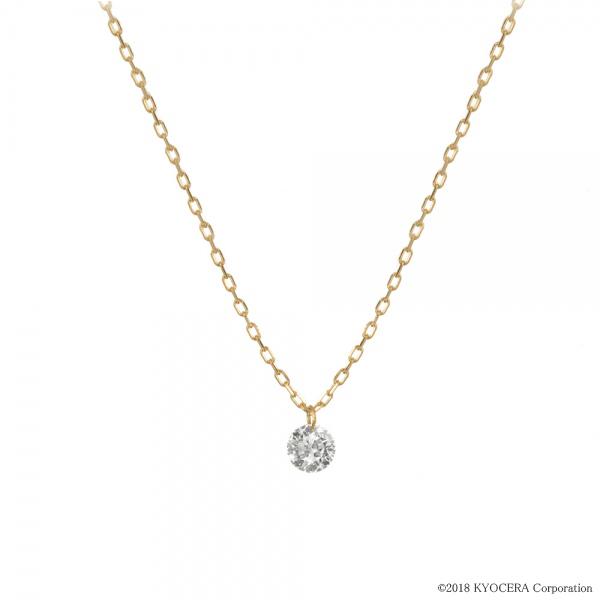 ダイヤモンド ネックレス K18イエローゴールド 0.07カラット 一粒 レーザーホール プレゼント 天然石 京セラ