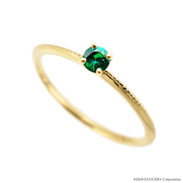 エメラルド リング 指輪 K18イエローゴールド ラウンド ミル打ち パレット 5月誕生石 プレゼント クレサンベール 京セラ