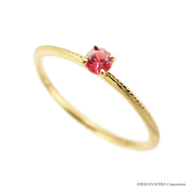 パパラチアサファイア リング 指輪 K18イエローゴールド ラウンド ミル打ち パレット 9月誕生石 プレゼント クレサンベール 京セラ